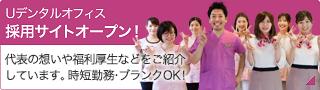 Uデンタルオフィス 採用サイトオープン!